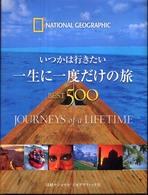 いつかは行きたい一生に一度だけの旅Best500 Journeys of a lifetime