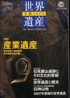 世界遺産年報 2008 no.13 産業遺産