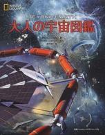 大人の宇宙図鑑