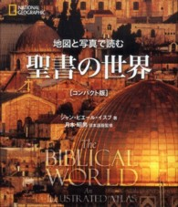 地図と写真で読む聖書の世界 NATIONAL GEOGRAPHIC
