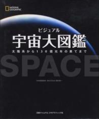 ビジュアル宇宙大図鑑 太陽系から130億光年の果てまで