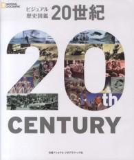 ビジュアル歴史図鑑20世紀