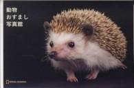 動物おすまし写真館