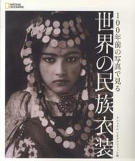 100年前の写真で見る世界の民族衣装 ナショナルジオグラフィック