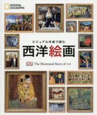 ビジュアル年表で読む西洋絵画 ナショナルジオグラフィック