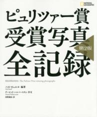 ピュリツァー賞受賞写真全記録 ナショナルジオグラフィック