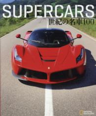Supercars 世紀の名車100 ナショナルジオグラフィック