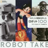 ロボットの歴史を作ったロボット100 ナショナルジオグラフィック