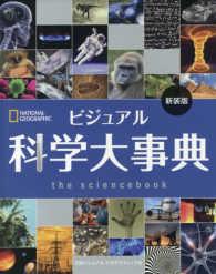 ビジュアル 科学大事典 NATIONAL GEOGRAPHIC