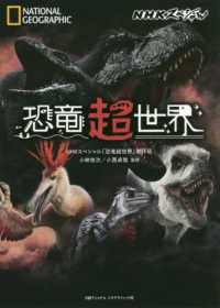 NHKスペシャル恐竜超世界 NATIONAL GEOGRAPHIC