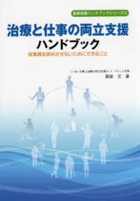 治療と仕事の両立支援ハンドブック 産業保健ハンドブックシリーズ