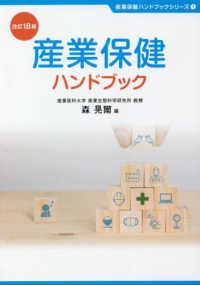 産業保健ハンドブック 産業保健ハンドブックシリーズ
