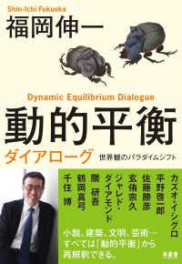 動的平衡ダイアローグ 世界観のパラダイムシフト  Dynamic equilibrium dialogue