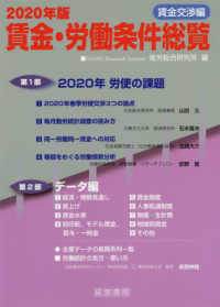 2020年版 賃金・労働条件総覧 賃金交渉編