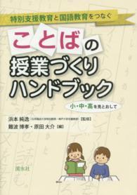 特別支援教育と国語教育をつなぐ 小・中・高を見とおして ことばの授業づくりハンドブック