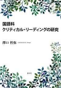国語科クリティカル・リーディングの研究