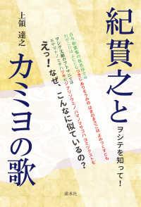 紀貫之とカミヨの歌 ヲシテを知って!