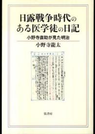 日露戦争時代のある医学徒の日記