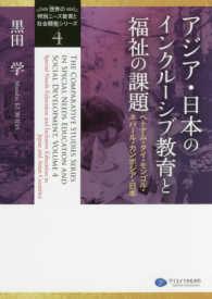アジア・日本のインクルーシブ教育と福祉の課題 ベトナム・タイ・モンゴル・ネパール・カンボジア・日本