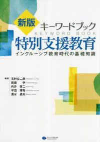 キーワードブック特別支援教育 インクルーシブ教育時代の基礎知識