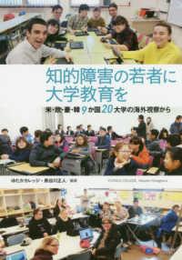 知的障害の若者に大学教育を 米・欧・豪・韓9か国20大学の海外視察から
