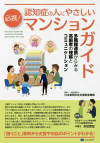 必携!認知症の人にやさしいマンションガイド 多職種連携からみる高齢者の理解とコミュニケーション