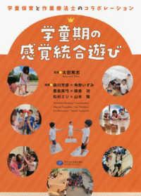 学童期の感覚統合遊び 学童保育と作業療法士のコラボレーション
