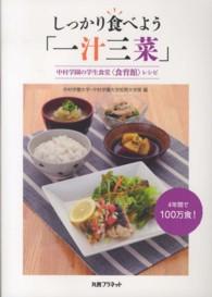 しっかり食べよう「一汁三菜」 中村学園の学生食堂〈食育館〉レシピ 4年間で100万食!