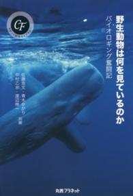 野生動物は何を見ているのか バイオロギング奮闘記 キヤノン財団ライブラリー