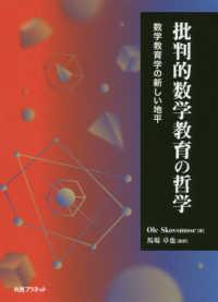 批判的数学教育の哲学 数学教育学の新しい地平