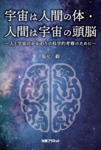 宇宙は人間の体・人間は宇宙の頭脳 人と宇宙のかかわりの科学的考察のために