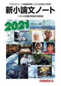 新小論文ノート 2021 ベストの問題・解答例・解説集