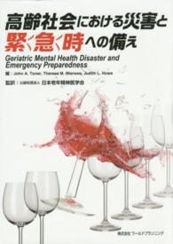 高齢社会における災害と緊急時への備え