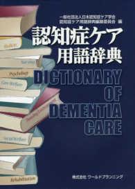 認知症ケア用語辞典