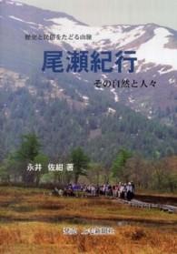 尾瀬紀行 その自然と人々 ; 歴史と民俗をたどる山旅