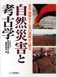 自然災害と考古学 災害・復興をぐんまの遺跡から探る