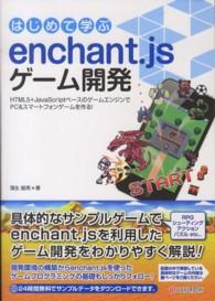 はじめて学ぶenchant.jsゲーム開発 HTML5+JavaScriptベースのゲームエンジンでPC&スマートフォンゲームを作る!