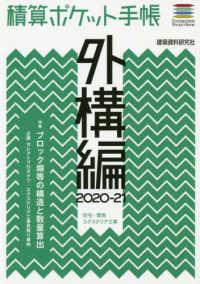 積算ポケット手帳 2020-21 外構編 住宅・環境エクステリア工事