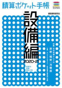 積算ポケット手帳 2020-21 設備編 給排水・空調・電気工事