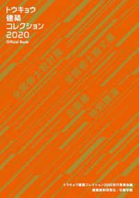 トウキョウ建築コレクション2020 Official Book 全国修士設計展 全国修士論文展 企画展 特別講演