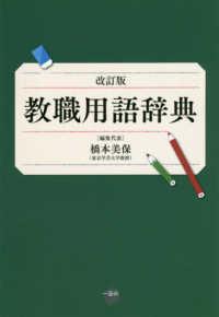教職用語辞典