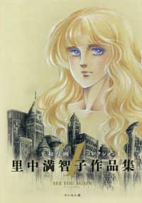 里中満智子作品集 1 SEE YOU AGAIN 平和漫画コレクション 1