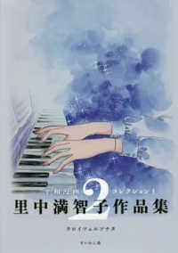 里中満智子作品集 2 クロイツェルソナタ 平和漫画コレクション 1