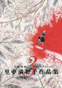 里中満智子作品集 3 アカシア物語 平和漫画コレクション 1