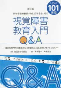 視覚障害教育入門Q&A 確かな専門性の基盤となる基礎的な知識を身に付けるために  新学習指導要領(平成29年告示)対応  Q&A101項目
