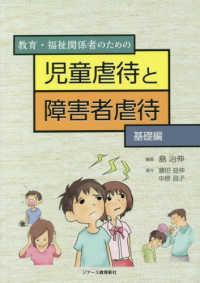 教育・福祉関係者のための児童虐待と障害者虐待