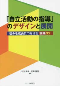 「自立活動の指導」のデザインと展開 悩みを成長につなげる実践32