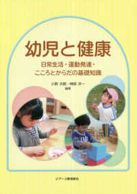 幼児と健康 日常生活・運動発達・こころとからだの基礎知識