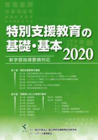 特別支援教育の基礎・基本 2020