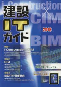 建設ITガイド2018 特集 i-Construction×CIM/BIM/建設ITの最新動向